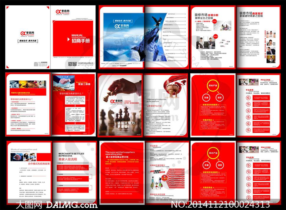 红色招商手册设计模板矢量素材 - 大图网设计素图片