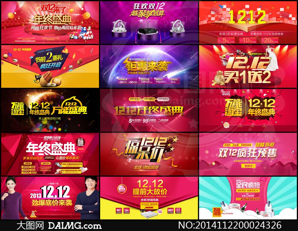 更新时间: 2014-11-22 特别说明:  淘宝双12时尚全屏海报设计psd源图片
