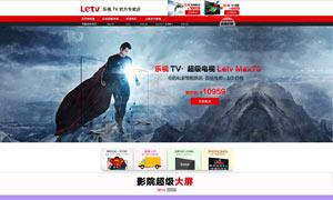 淘宝乐视TV官方店设计模板PSD素材