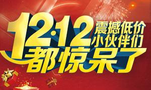 淘宝双12热卖活动海报PSD源文件