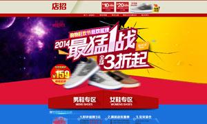 淘宝男鞋双11海报设计PSD源文件