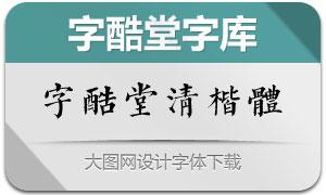 字酷堂清楷体(非商业)