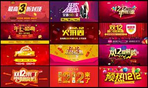淘宝双12全屏海报设计PSD源文件
