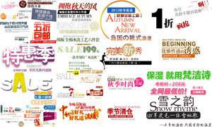 30款时尚的淘宝海报字体设计PSD素材