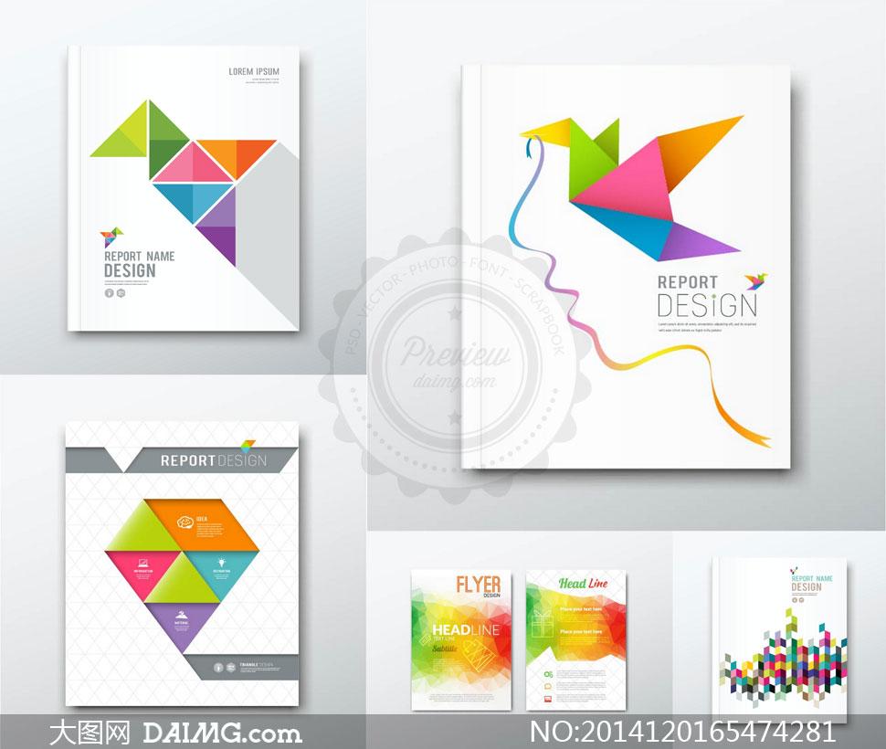 几何图案元素画册封面设计矢量素材 - 大图网设图片