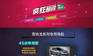 天猫4S专卖店开业设计模板PSD素材