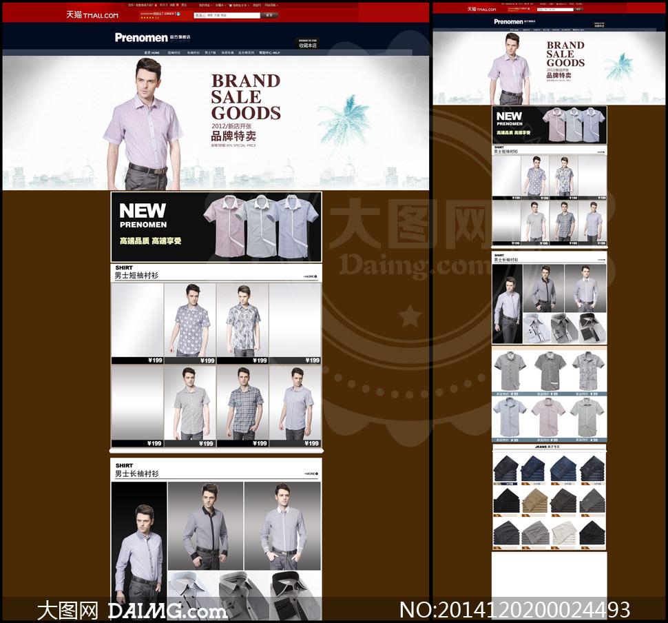 天猫男装店铺首页模板psd素材 - 大图网设计素材下载图片