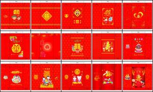 喜慶的紅包封面設計PSD源文件