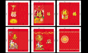 喜慶的新年紅包封面設計PSD源文件