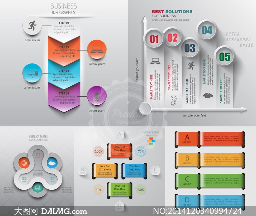立体质感信息图表创意设计矢量素材图片