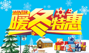 暖冬特惠促销海报设计PSD源文件