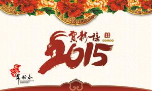 2015羊年贺卡设计模板PSD源文件