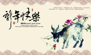 2015中国风羊年贺卡设计PSD源文件