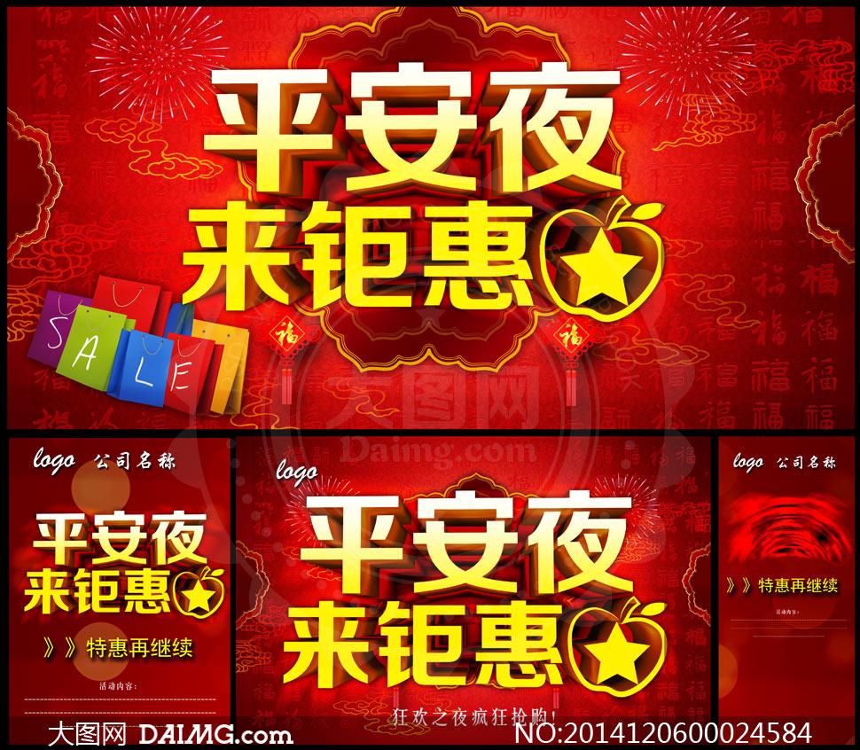 圣诞节平安夜促销海报设计psd素材