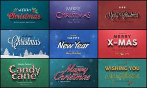 10款圣诞节和新年艺术字PSD模板