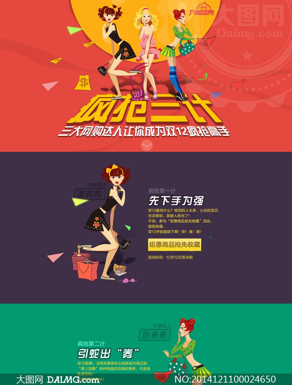 淘宝双12活动页面海报设计psd素材