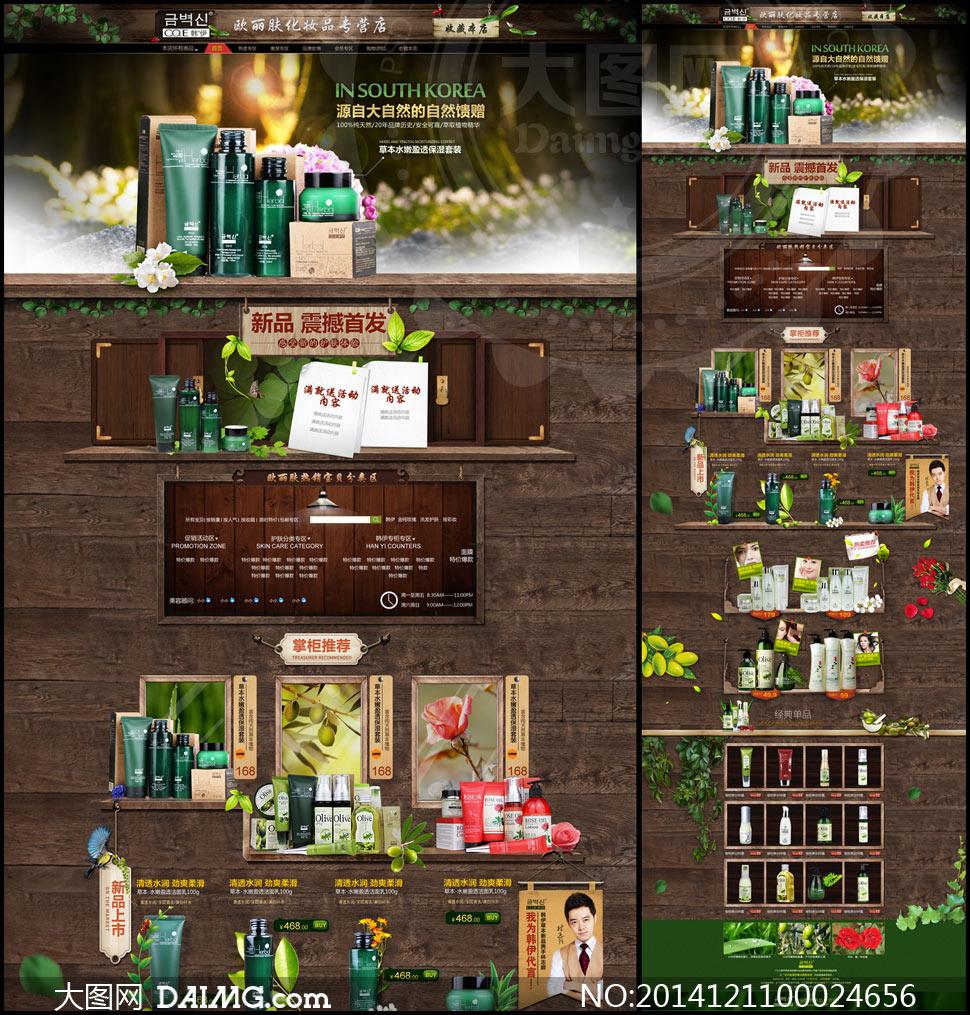 淘宝美妆店铺首页设计模板psd素材图片