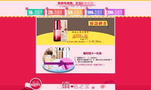 淘宝化妆品店铺双11专题模板PSD素材