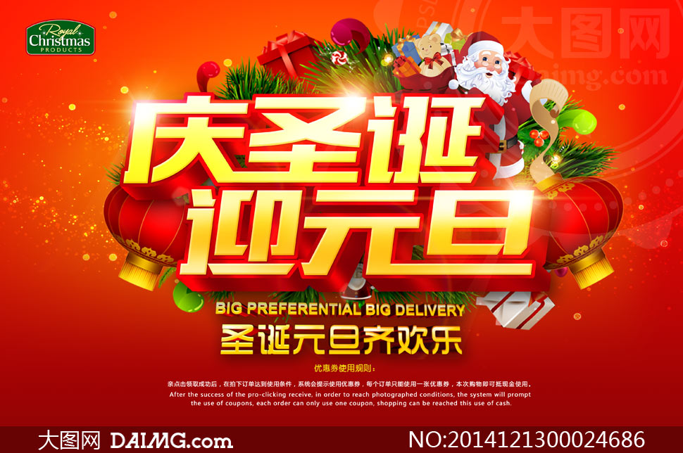 圣诞元旦齐欢乐海报设计psd素材