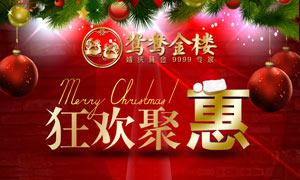 圣诞节狂欢聚惠海报设计PSD源文件