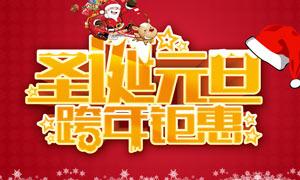 圣诞元旦跨年钜惠海报设计PSD素材