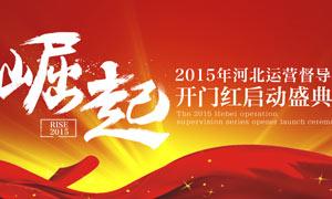 中国平安崛起喜庆背景设计PSD素材