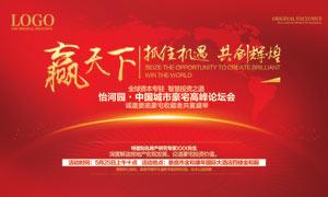 贏天下喜慶紅色背景設計PSD源文件