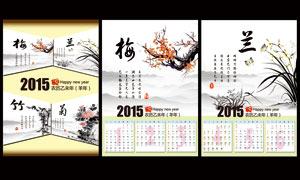 2015中国风羊年挂历模板PSD源文件