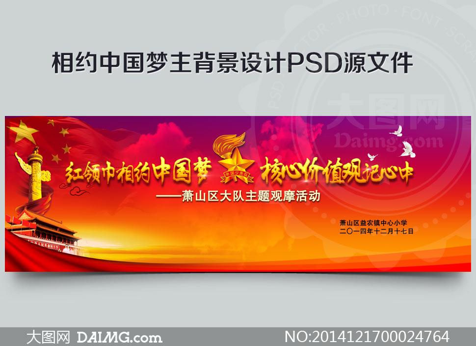 相约中国梦主背景设计PSD源文件 - 大图网设计