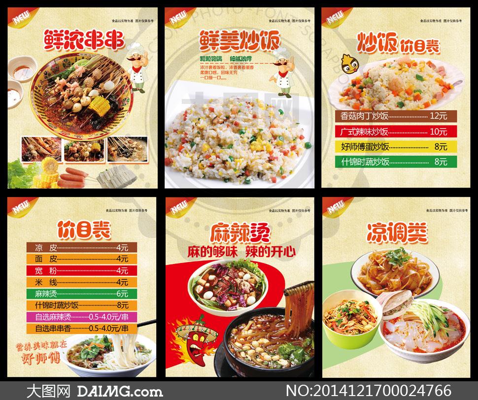 价目表菜单菜谱美食海报餐厅海报快餐店海报海报设计广告设计模板psd图片
