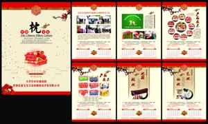 2015中国风企业挂历模板PSD素材