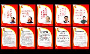 中国少先队展板文化设计矢量素材