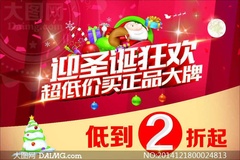 圣诞节狂欢折扣海报设计矢量素材