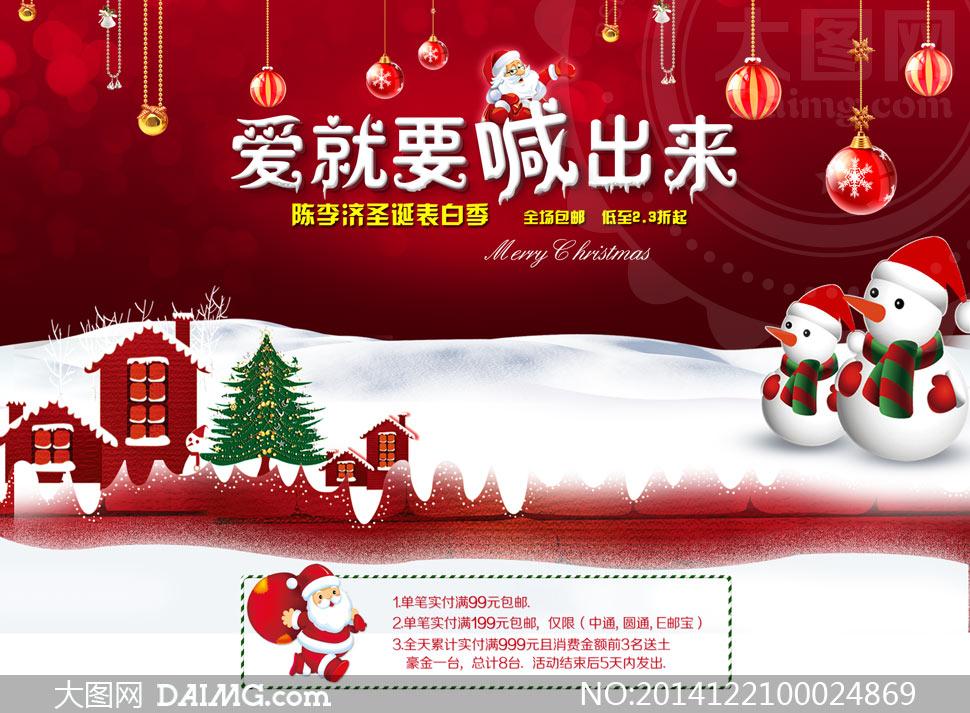 促销淘宝广告京东广告网页广告海报设计广告设计模板psd素材源文件