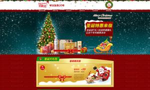 天猫店铺圣诞节首页设计模板PSD素材