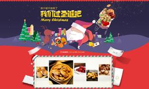 淘宝零食店圣诞节全屏海报PSD素材