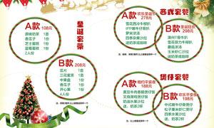 茗典咖啡圣诞套餐菜单设计PSD素材