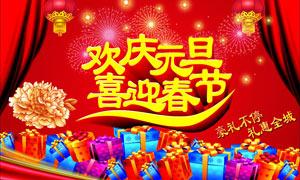 喜迎春节好礼促销海报矢量素材