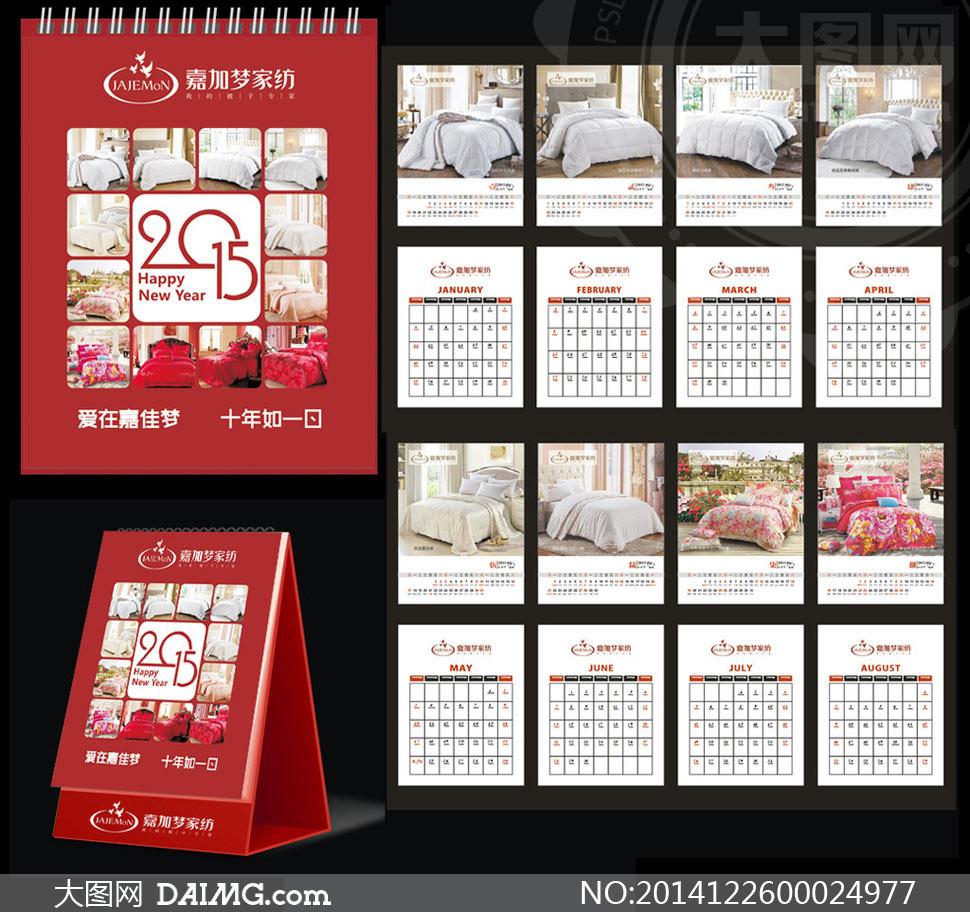 2015家纺企业台历设计模板矢量素材