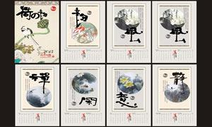 2015羊年中国风挂历模板矢量素材