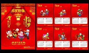 2015羊年中国梦挂历模板矢量素材