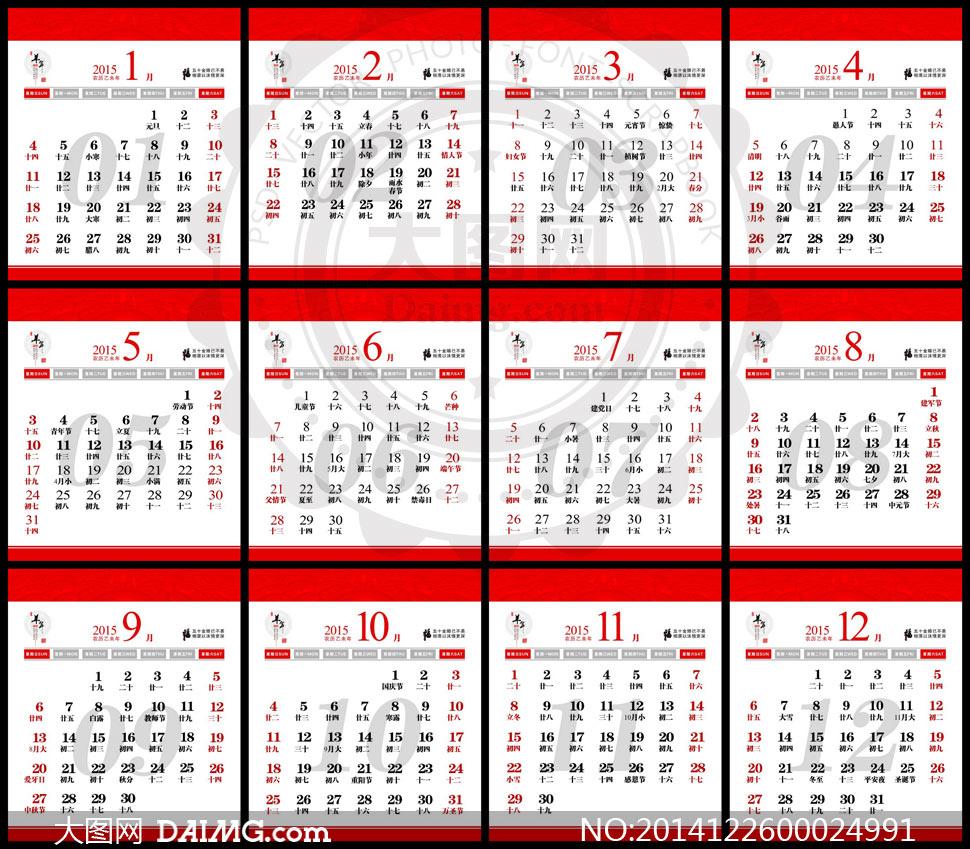 2015方形日历设计模板矢量素材图片