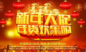 新年欢乐购活动海报设计PSD源文件