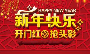 新年快乐喜庆海报设计PSD素材
