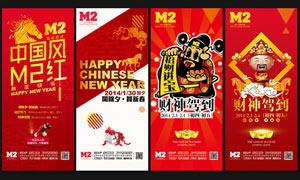 春节喜庆易拉宝设计模板PSD源文件