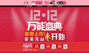 淘宝红枣店双12设计模板PSD素材