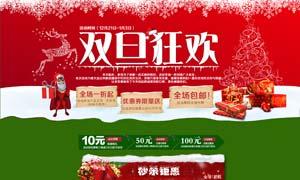天猫佛珠店铺圣诞节首页模板PSD素材