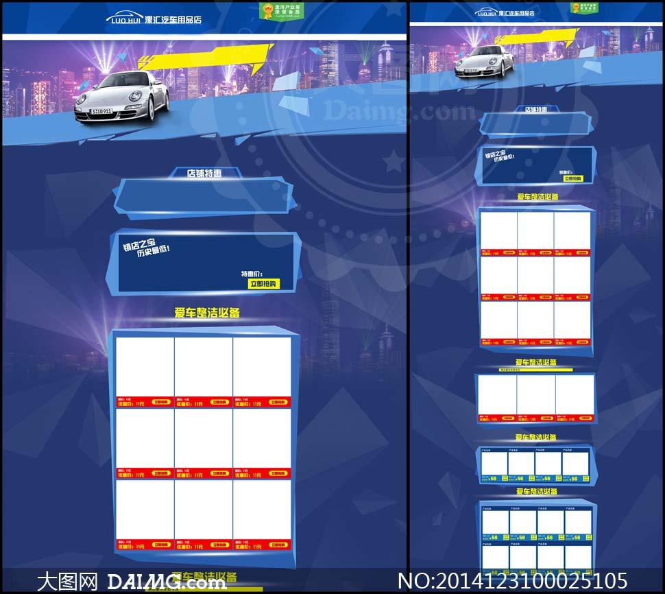 淘宝汽车用品首页设计模板psd素材高清图片