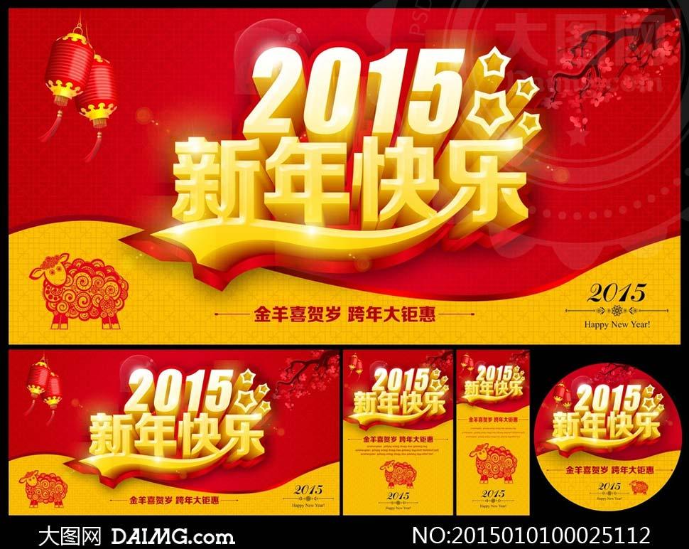 2015新年快乐海报设计psd源文件