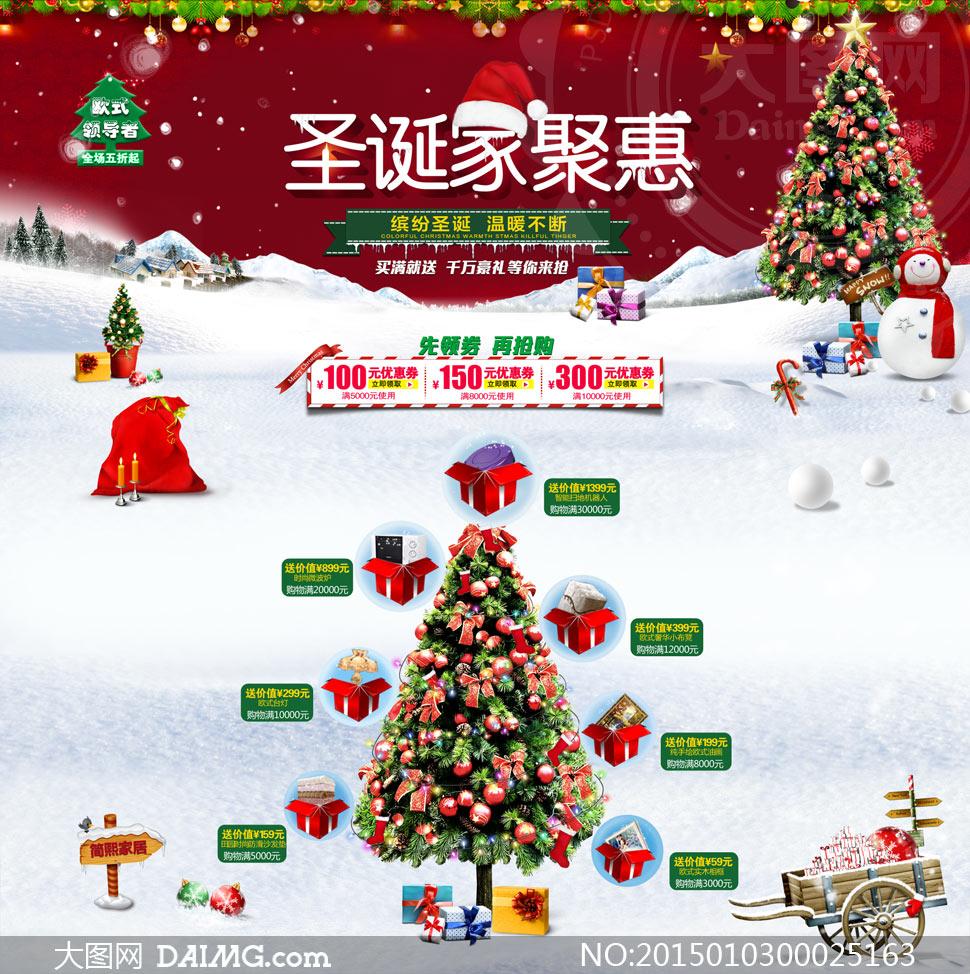 天猫店铺圣诞节活动海报PSD源文件